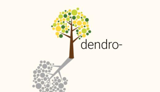 【dendrology】樹木学
