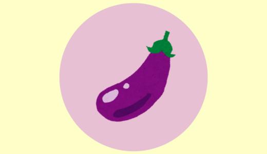 【野菜編】英語で何て言う?